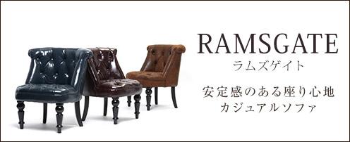 RAMSGATE ラムズゲイト 安定感のある座り心地カジュアルソファ
